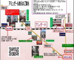 JR荻窪駅近アパートアミュゼールの近隣地図
